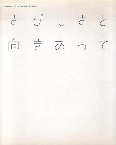 さびしさと向きあって Chaosmos '07/佐倉市立美術館編