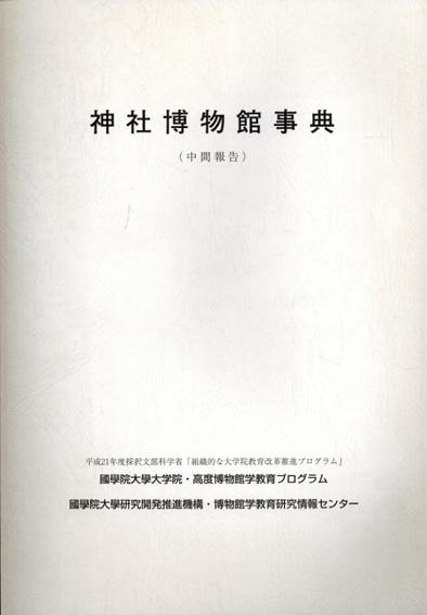 神社博物館事典 中間報告/國學院大學編