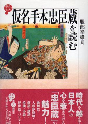 仮名手本忠臣蔵を読む/服部幸雄