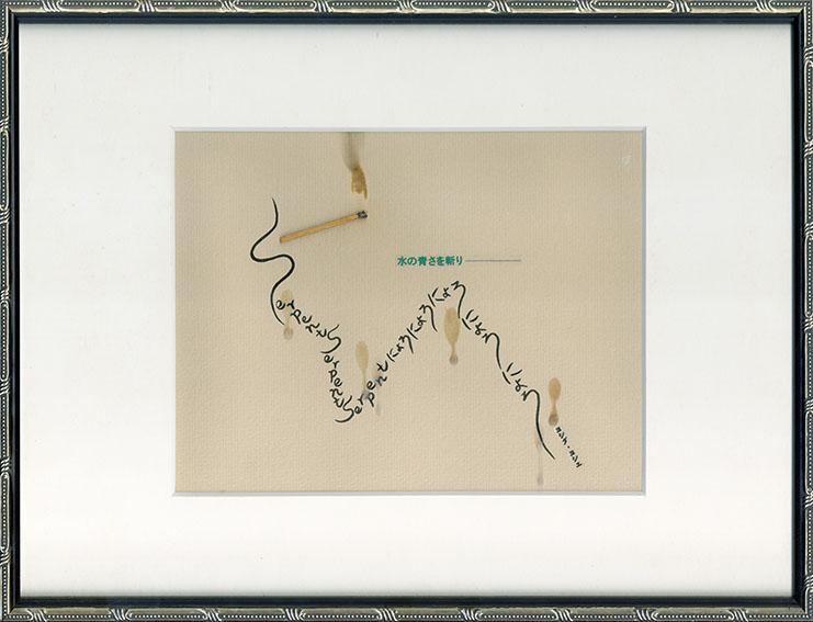 ヨシダヨシエ/三浦久美子作品額「燐火と蛇」/Yoshie Yoshida/Kumiko Miura