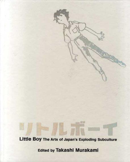 リトルボーイ 爆発する日本のサブカルチャー・アート Little Boy The Arts of Japan's Exploding Subculture/村上隆編
