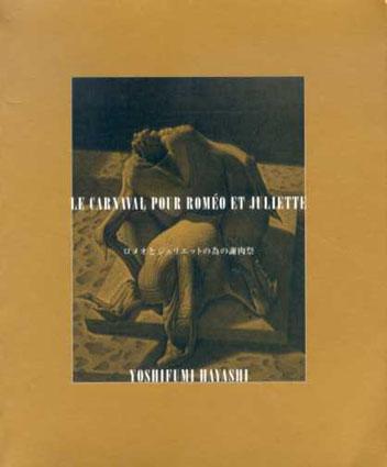 ロメオとジュリエットの為の謝肉祭 Le Carnaval pour Romeo et Juliette/林良文