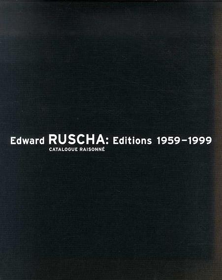 エド・ルシェ カタログ・レゾネ Edward Ruscha Catalogue Raisonne: Editions 1959-1999 2冊組/Edward Ruscha