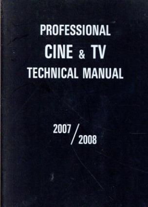 映画テレビ技術手帳 2007/2008 Professional Cine&TV Technical Manual/