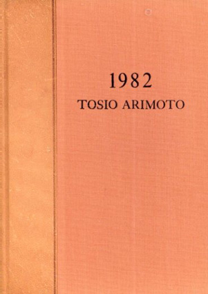 有元利夫展 Tosio Arimoto 1982/塩田佳弘編
