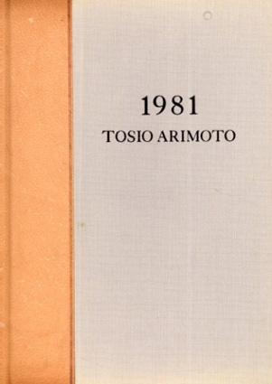 有元利夫展 Tosio Arimoto 1981/塩田佳弘編