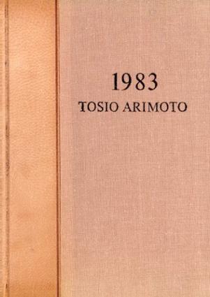 有元利夫展 Tosio Arimoto 1983/塩田佳弘編