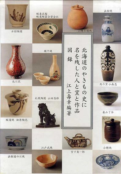 北海道のやきもの史に名を残した人と窯と作品図録/江上壽幸