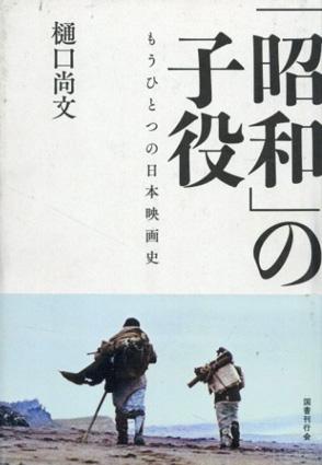 「昭和」の子役 もうひとつの日本映画史/樋口尚文