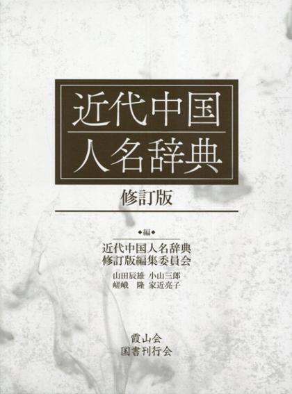 近代中国人名辞典 修訂版/近代中国人名辞典修訂版編集委員会編