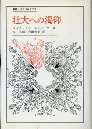 壮大への渇仰 叢書・ウニベルシタス/ルイス・クローネンバーガー 岸英朗/倉田雅美訳