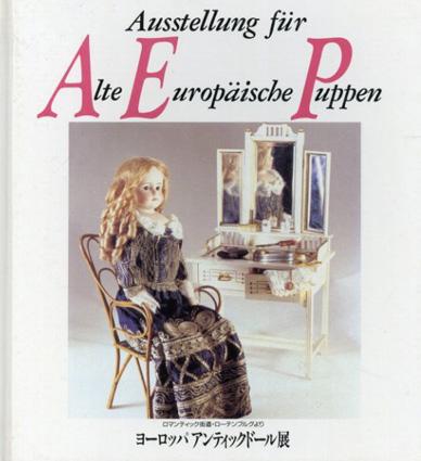 ヨーロッパ・アンティックドール展 Ausstellung fur Alte Europaische Puppen/