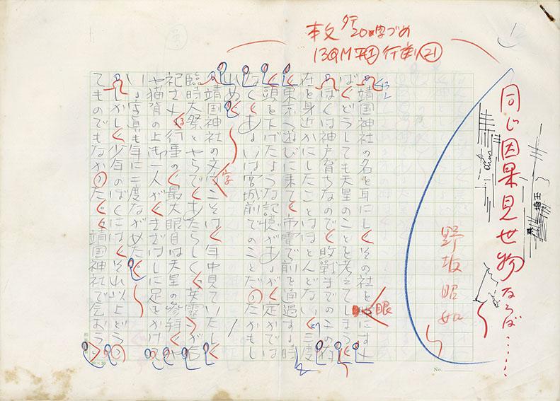 野坂昭如草稿「同じ因果見世物ならば…」/Akiyuki Nosaka