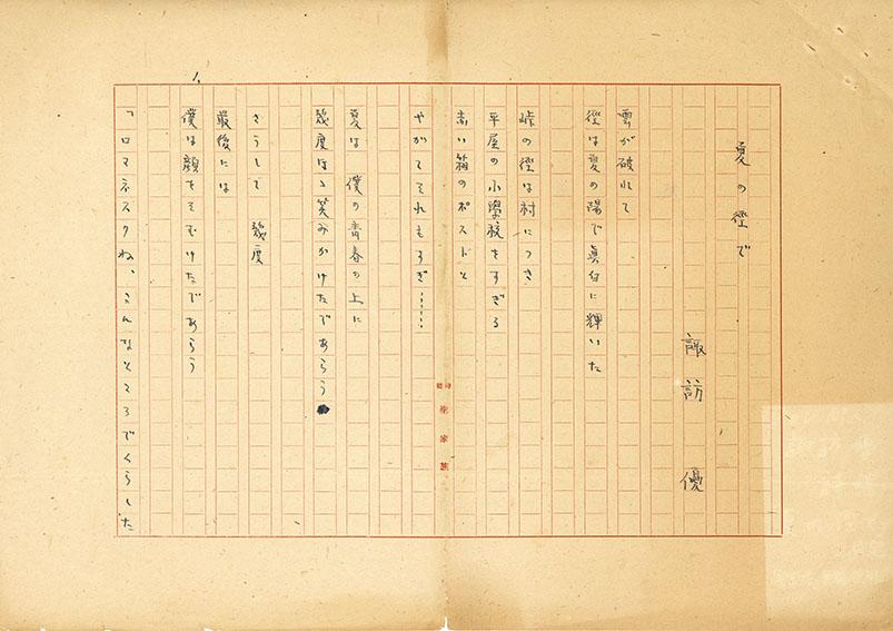 諏訪優草稿「夏の徑で」/Yu Suwa