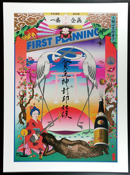 横尾忠則版画額「貧乏神封印仕候」/Tadanori Yokoo