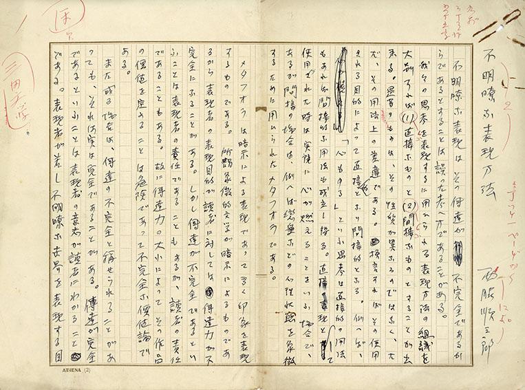 西脇順三郎草稿「不明瞭な表現方法」/Junzaburo Nishiwaki