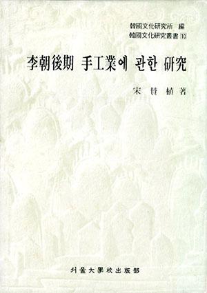李朝後期手工業に関する研究/宋賛植