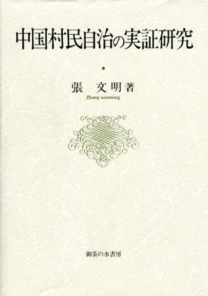 中国村民自治の実証研究/張文明
