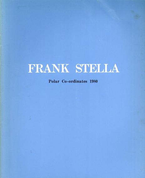 フランク・ステラ ドローイング80 Frank Stella Polar Co-ordinates1980/