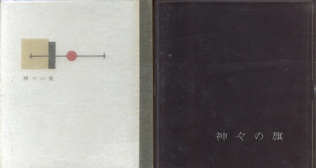 武井武雄刊本作品46 神々の旗/Takeo Takei