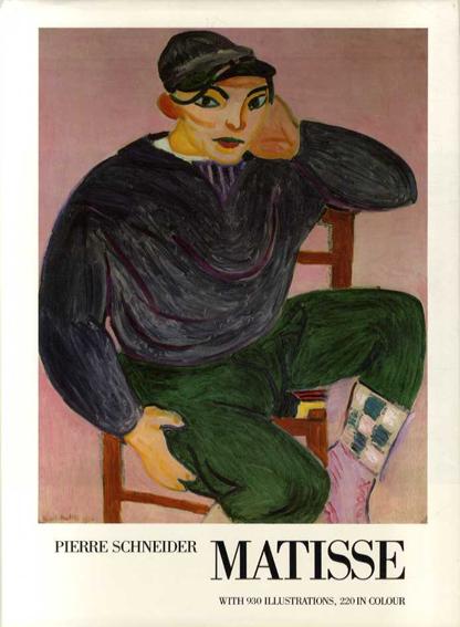 アンリ・マティス Matisse/Pierre Schneider/Michael Taylor