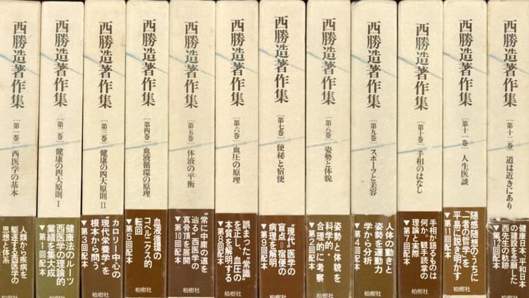西勝造著作集 全12巻揃/