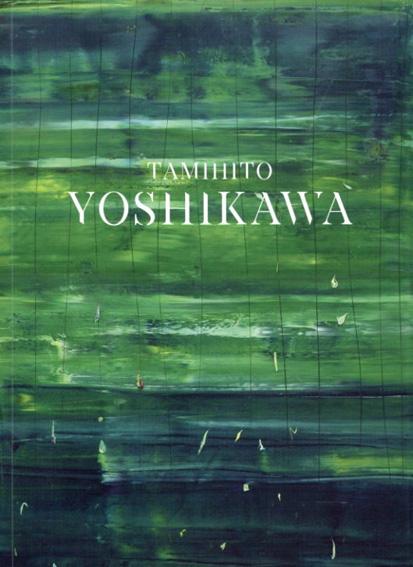 吉川民仁 Tamihito Yoshikawa/