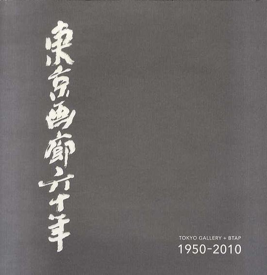 東京画廊六十年 Tokyo Gallery+ btap 1950-2010/