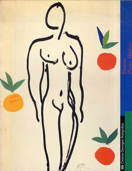 アンリ・マティス Dation Pierre Matisse/Isabelle Monod-Fontaine