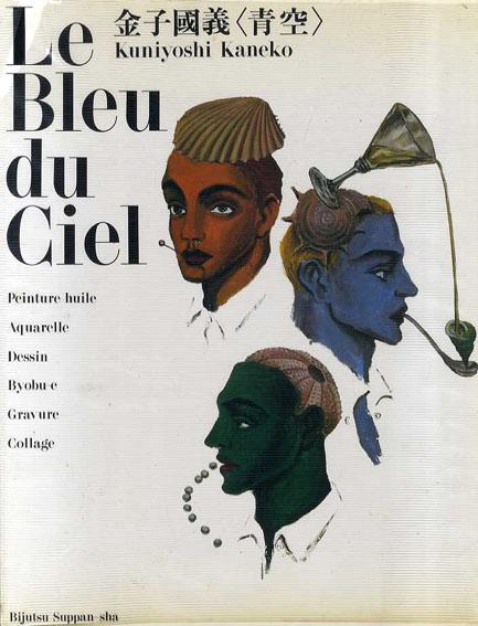 金子国義 青空 Le Bleu Du Ciel/金子国義