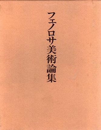 フェノロサ美術論集/アーネスト・F.フェノロサ 山口静一編