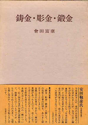 鋳金・彫金・鍛金/会田富康