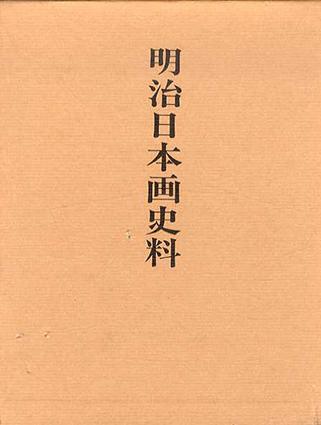 明治日本画史料/青木茂編