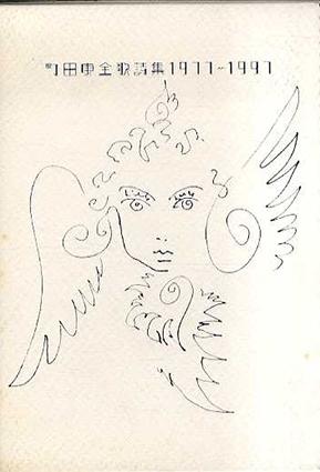 町田康全歌詩集1977~1997/町田康