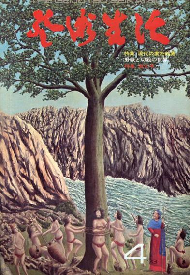 芸術生活 No.284 1973年4月号 特集:現代の素朴絵画他/