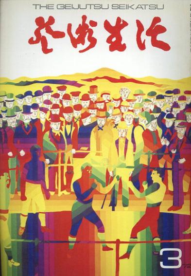 芸術生活 No.271 1972年3月号 特集:横尾忠則近作全集/