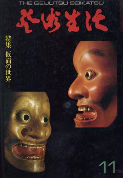 芸術生活 No.315 1975年11月号 特集:仮面の世界/
