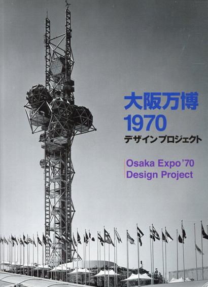 大阪万博 1970 デザインプロジェクト/