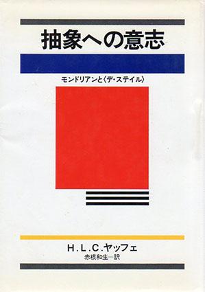 抽象への意志 モンドリアンと「デ・ステイル」/H.L.C.ヤッフェ 赤根和生訳