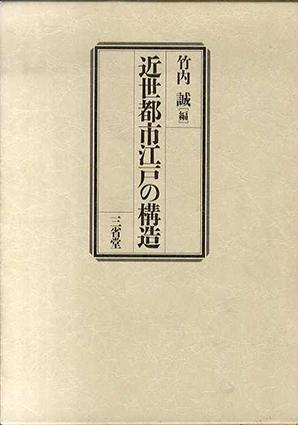 近世都市江戸の構造/竹内誠編