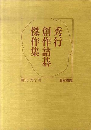 秀行創作詰碁傑作集/藤沢秀行