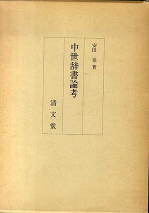 中世辞書論考/安田章