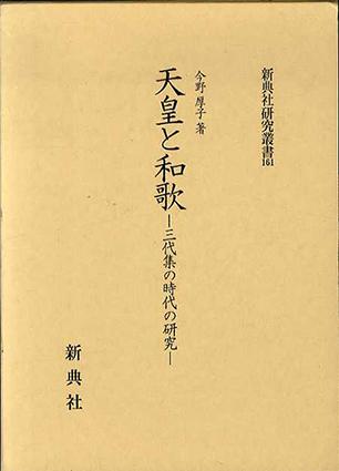 天皇と和歌 三代集の時代の研究 新典社研究叢書161/今野厚子