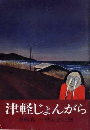 津軽じょんがら瞽女日記/斎藤真一