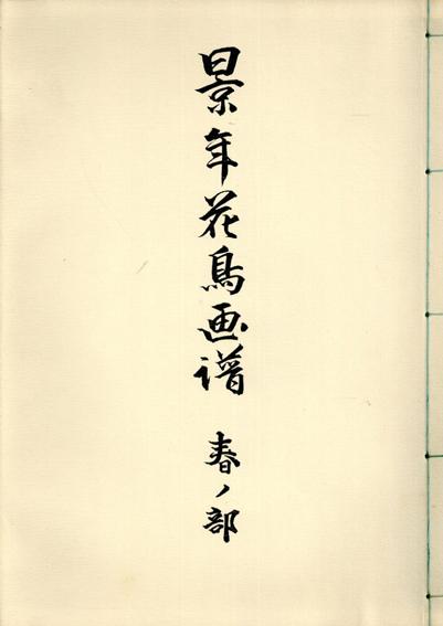 景年花鳥画譜 /今尾景年