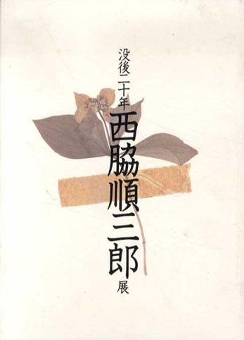 没後二十年 西脇順三郎展/世田谷文学館