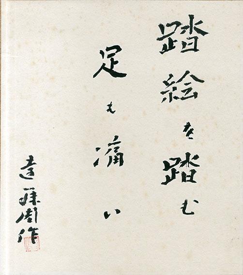 遠藤周作色紙/Shuusaku Endou