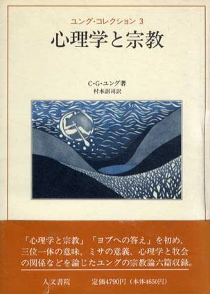 心理学と宗教 ユング・コレクション3/C・G・ユング 村本詔司訳