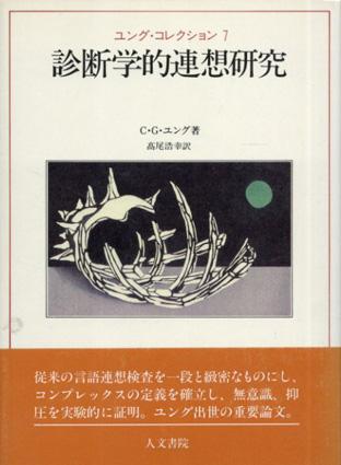 診断学的連想研究 ユング・コレクション7/C・G・ユング