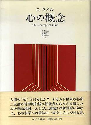 心の概念/G.ライル